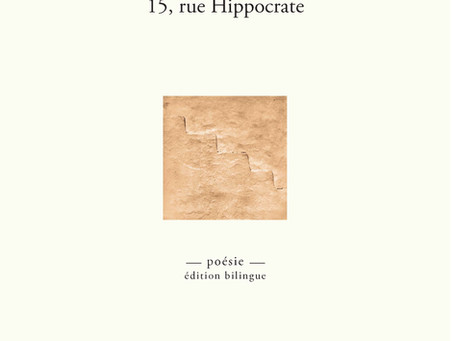 Soirée « Poètes grecs d'aujourd'hui, v.o./v.f. », le 24 novembre 2017, de 19h à 22h.