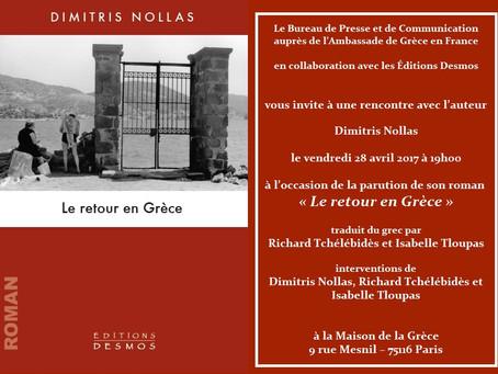 LE RETOUR EN GRECE  de Dimitris Nollas