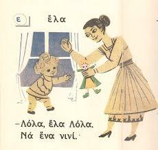 Cours de grec moderne