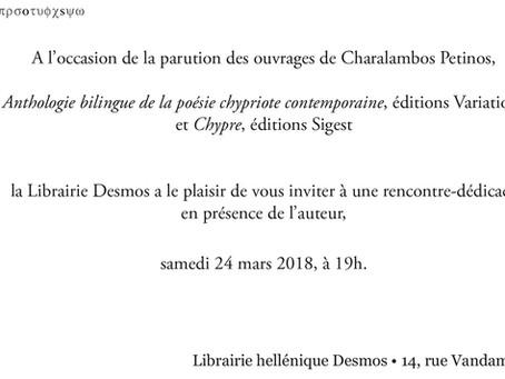 Rencontre-dédicace / Charalambos Petinos