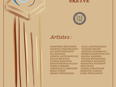 Exposition collective d'artistes de Thessalonique