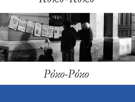 A paraître aux éditions Desmos : Roko Roko et La fustanelle