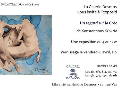 Invitation à l'exposition de Konstantinos Kounalis, du 4 au 12 avril 2018