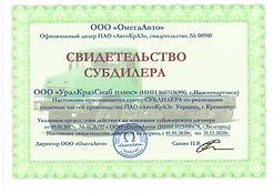 Краз  -  УралКразСнаб-2020.jpg