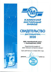Бовид (дилер АО Урал) до 2023г._3.jpg