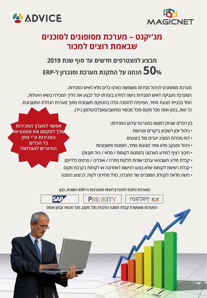 sales promotion Nov2019.jpg