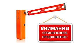Шлагбаум Каме в Казани