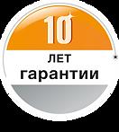 10year-badge (1).png