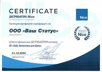 Официальный дистрибьютор NICE