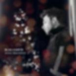 PORTADA_BLAS CANTO_Sera Navidad_OK_2.jpg