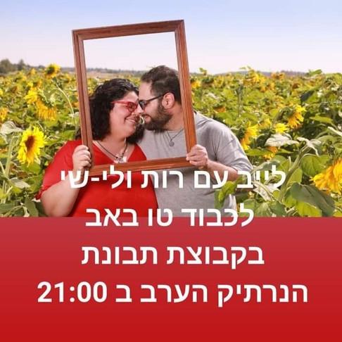 """פייסבוק לייב לרגל ט""""ו באב יום האהבה - נדבר על הריפוי הרגשי אישי מיני וזוגי ב""""תבונת הנרתיק"""" ב -21:00"""