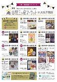 202009_大丸下関店チラシ_4C最終.jpg