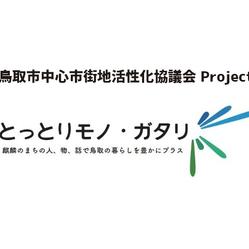鳥取市中心市街地活性化協議会project とっとりモノ・ガタリ