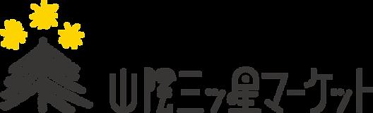 三ッ星ロゴ.png