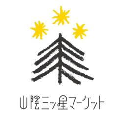 山陰三ッ星マーケット