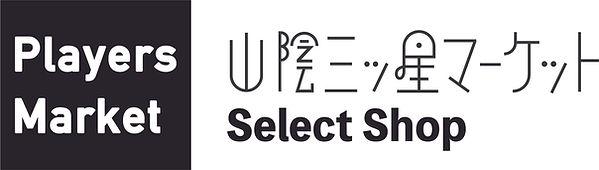 三ッ星プレイヤーズロゴ.jpg