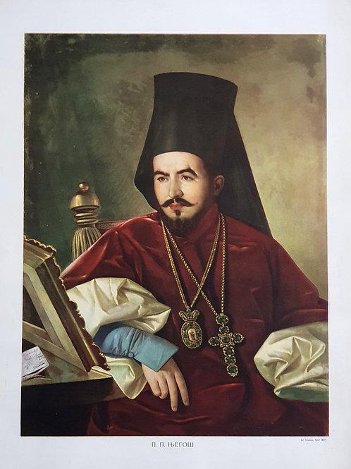 103. Petar II. Petrović Njegoš