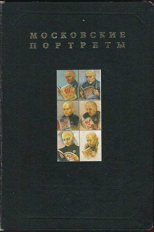 159. Moskovski portreti