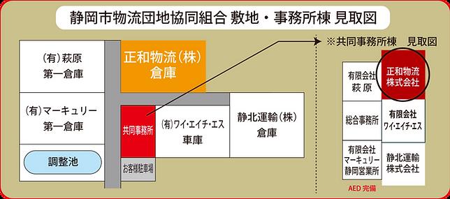 静岡市物流団地協同組合内 事務所棟見取図
