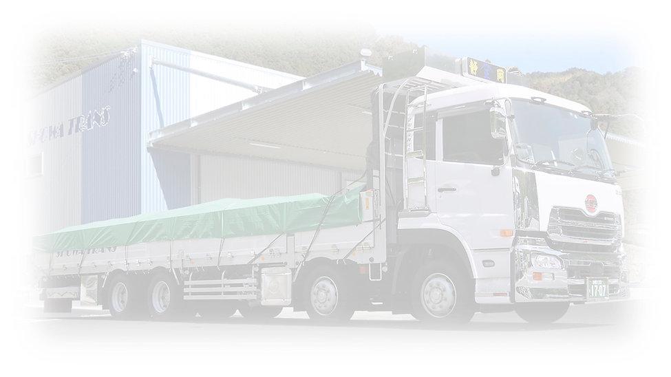 正和物流株式会社 大型トラック
