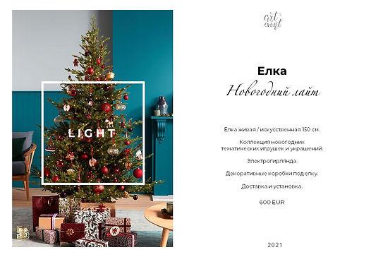 Новогоднее предложение Art Event RU (6).