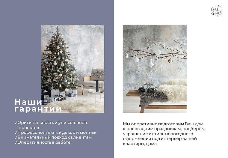 Новогоднее предложение Art Event RU (14)