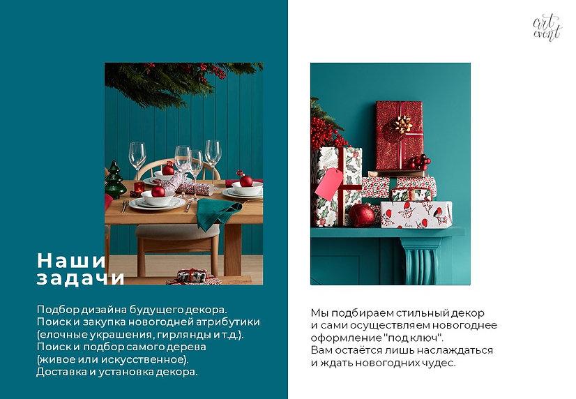 Новогоднее предложение Art Event RU (3).