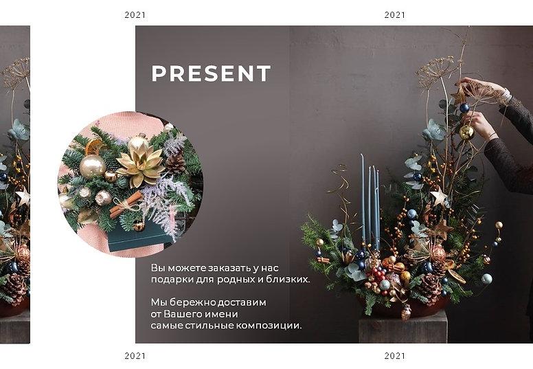 Новогоднее предложение Art Event RU (13)