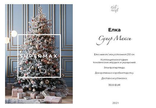 Новогоднее предложение Art Event RU (8).