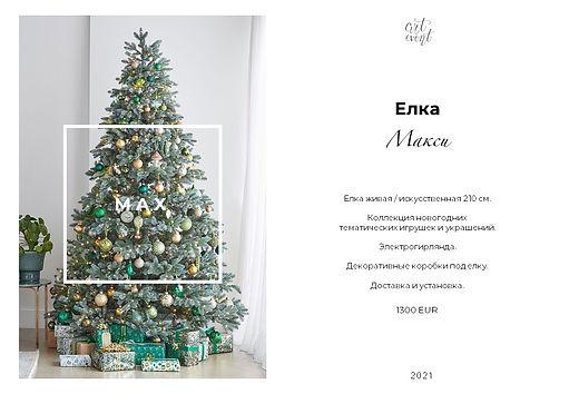Новогоднее предложение Art Event RU (7).