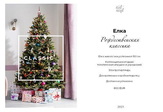 Новогоднее предложение Art Event RU (5).