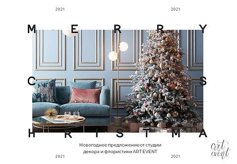 Новогоднее предложение Art Event RU (1).