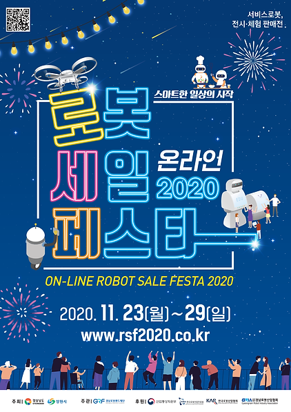 인공지능로봇 2020 로봇세일페스타 홈페이지 오픈