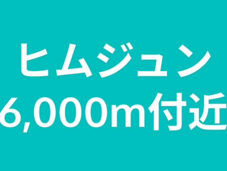 ヒムジュン6,000m付近