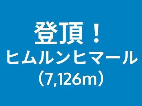 ヒムルンヒマール(7,126m)に登頂!