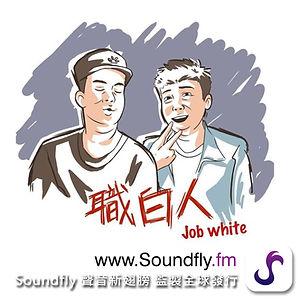 Job White cover.jpg