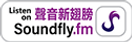 Soundfly Badge Light small.png