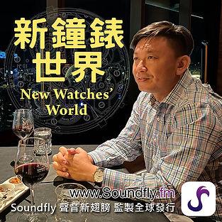 新鐘錶世界