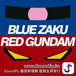 Blue Zaku Red Gundam