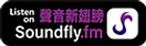 Soundfly Badge Dark small.png