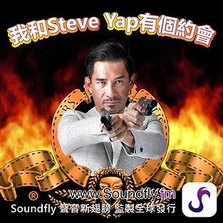 我與 Steve Yap 有個約會