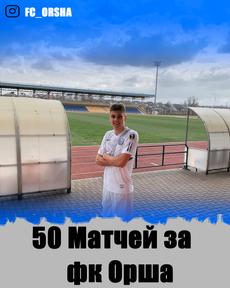 50 Матчей в Составе ФК Орша