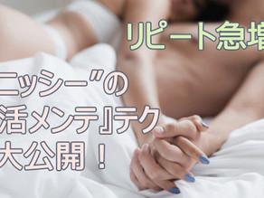【女性満足度98%⁉】女性がリピートしたくなる『性活メンテ』流セックス術!