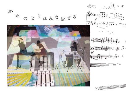 2019年8月12日(月祝)|上小阿仁音楽散歩〜かみのこらは みな おどる〜