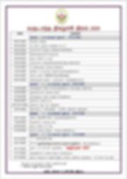 Poonga 2020 Year Program.jpg