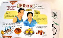 Pat Heung Newspaper