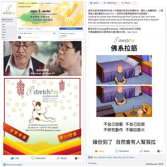 Stretch Pro Ltd Facebook page