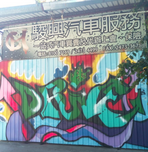 Drive graffiti art for Kamtin Mural Village