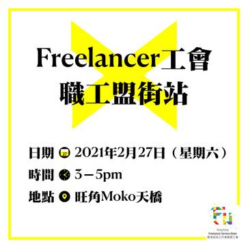 香港自由工作者服務工會