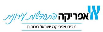 לוגו-אפריקה-חדש.png